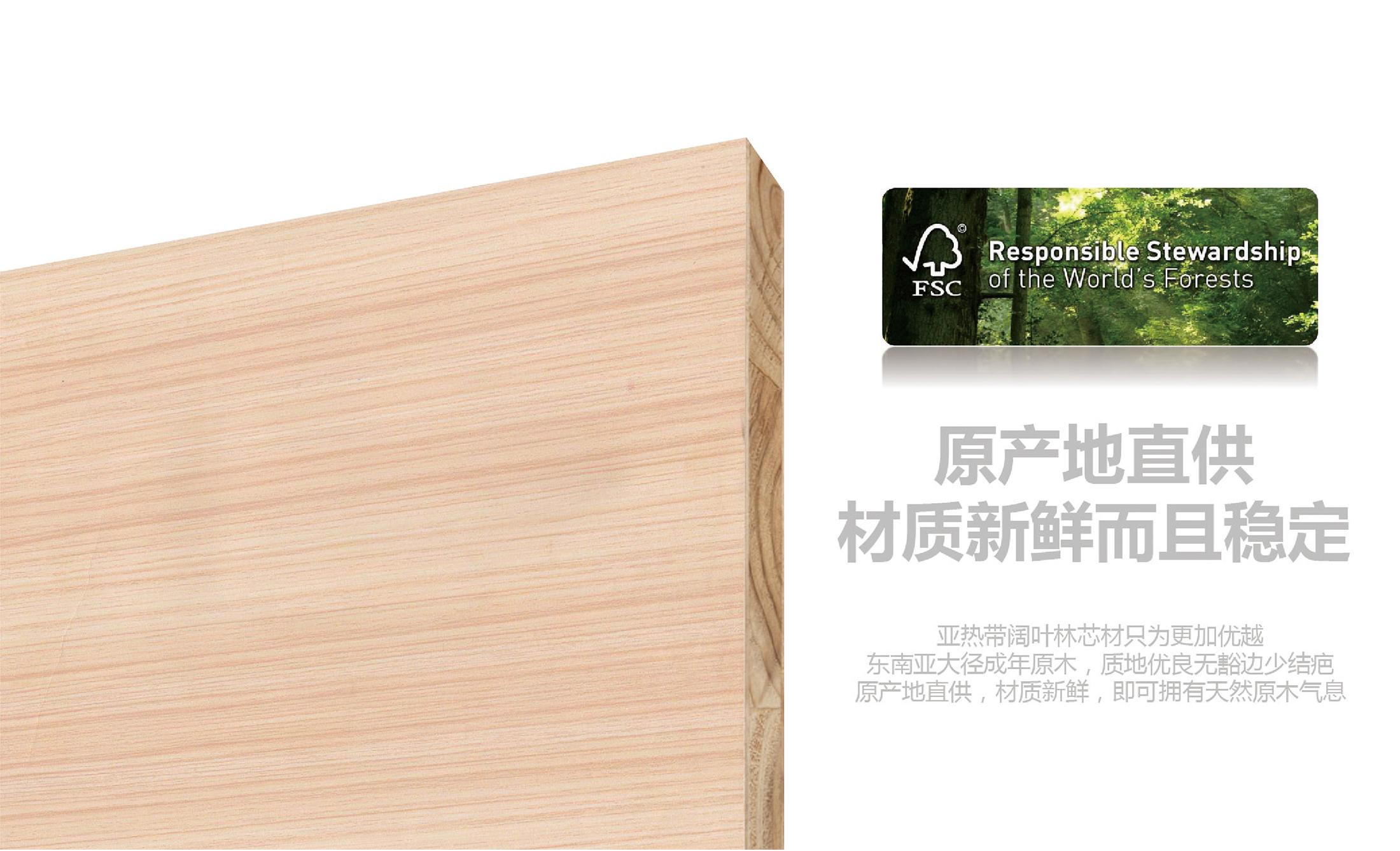 无醛新实木(图5)