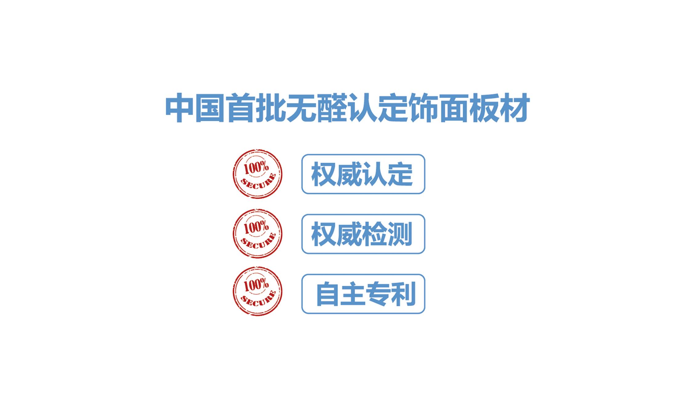 品质认证(图1)